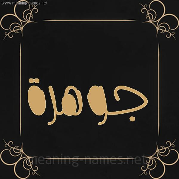 شكل 14 الإسم على خلفية سوداء واطار برواز ذهبي  صورة اسم جوهرة Johra