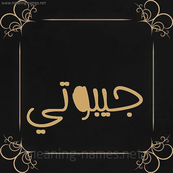 شكل 14 الإسم على خلفية سوداء واطار برواز ذهبي  صورة اسم جيبوتي Djibouti