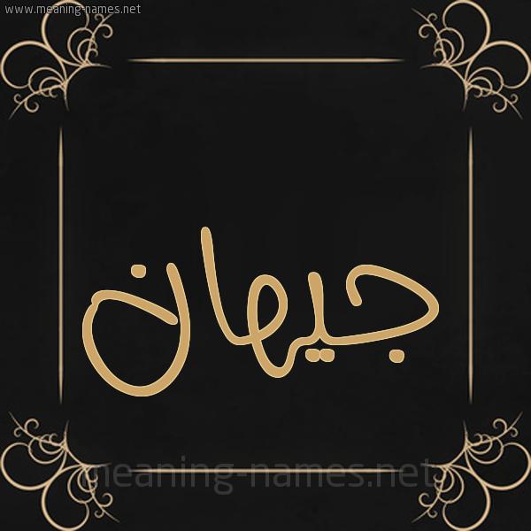 شكل 14 الإسم على خلفية سوداء واطار برواز ذهبي  صورة اسم جيهان Jehan