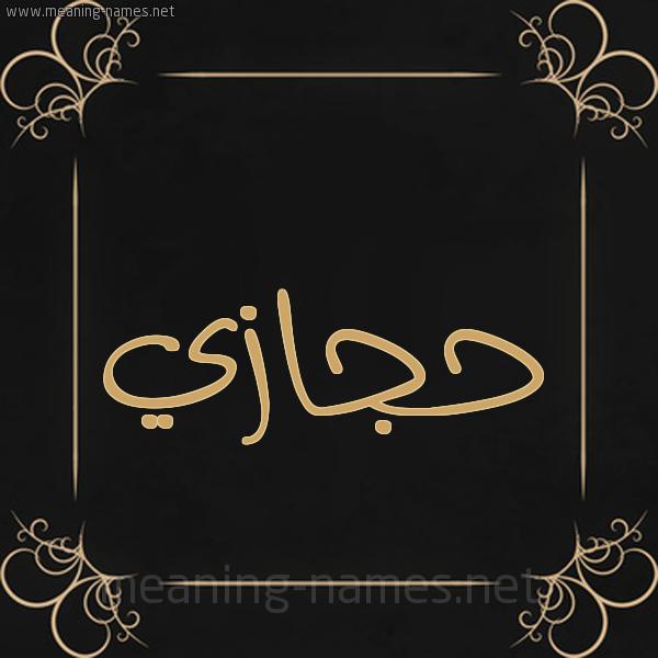 صورة اسم حَجازي HAGAZI شكل 14 الإسم على خلفية سوداء واطار برواز ذهبي