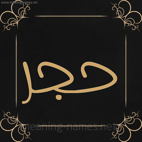 شكل 14 الإسم على خلفية سوداء واطار برواز ذهبي  صورة اسم حِجْر Hegr