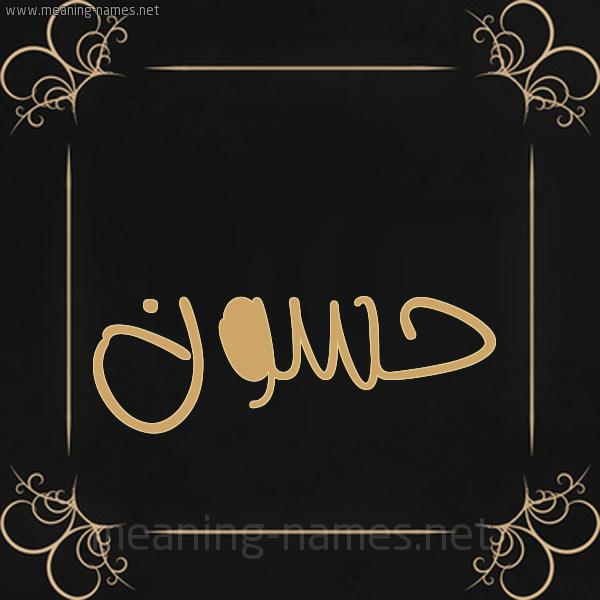 شكل 14 الإسم على خلفية سوداء واطار برواز ذهبي