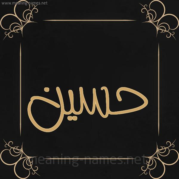 شكل 14 الإسم على خلفية سوداء واطار برواز ذهبي  صورة اسم حسين Hussien