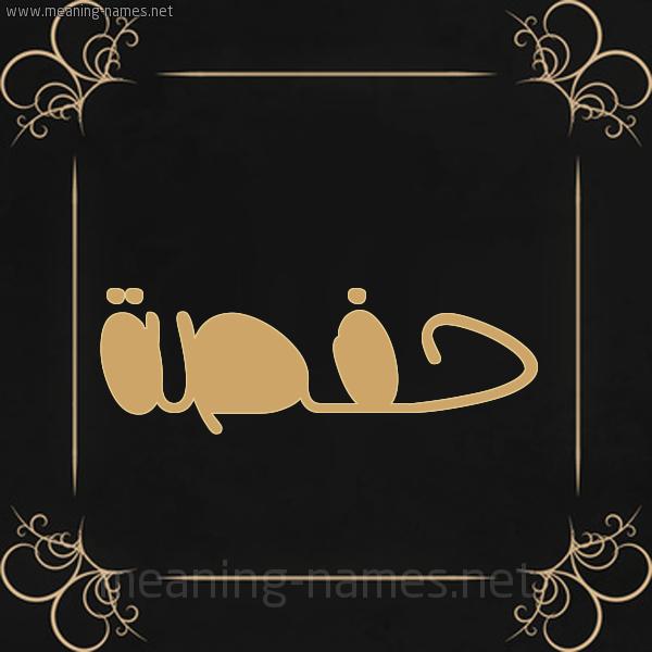 شكل 14 الإسم على خلفية سوداء واطار برواز ذهبي  صورة اسم حفصة Hafsa