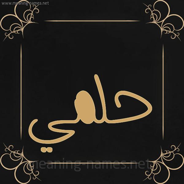 صورة اسم حِلْمي HELMI شكل 14 الإسم على خلفية سوداء واطار برواز ذهبي