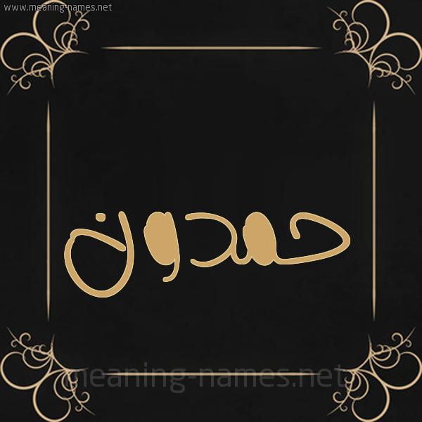 صورة اسم حمدون HMDON شكل 14 الإسم على خلفية سوداء واطار برواز ذهبي