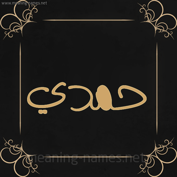 صورة اسم حمدي Hamdy شكل 14 الإسم على خلفية سوداء واطار برواز ذهبي