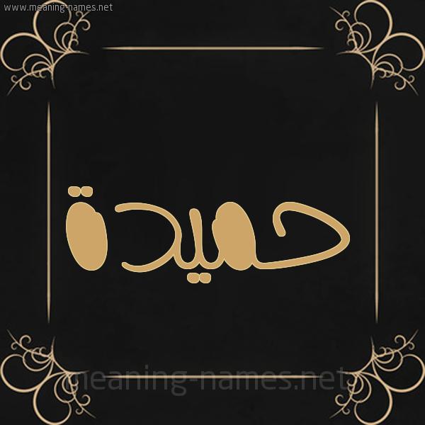 شكل 14 الإسم على خلفية سوداء واطار برواز ذهبي  صورة اسم حميدة HAMIDA