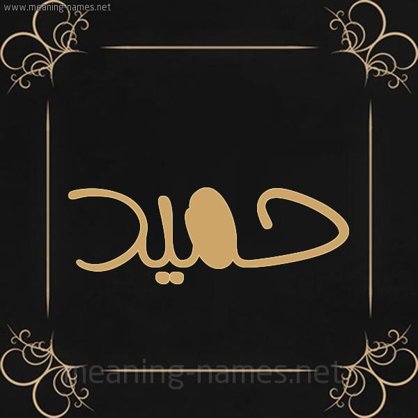 صورة اسم حميد Hmid شكل 14 الإسم على خلفية سوداء واطار برواز ذهبي