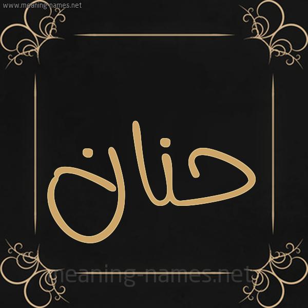 شكل 14 الإسم على خلفية سوداء واطار برواز ذهبي  صورة اسم حَنَان HANAAN