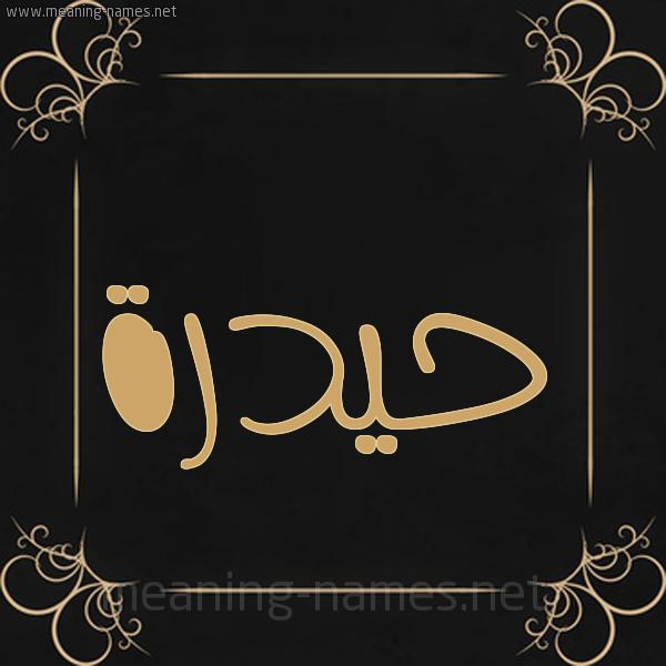 شكل 14 الإسم على خلفية سوداء واطار برواز ذهبي  صورة اسم حيدرة Hidar