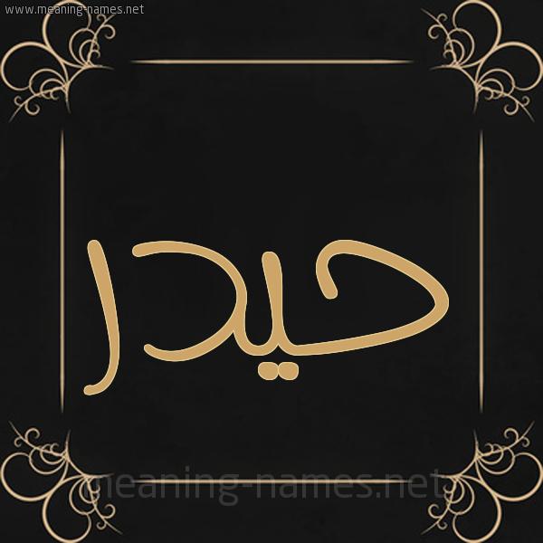 شكل 14 الإسم على خلفية سوداء واطار برواز ذهبي  صورة اسم حيدر Hydr