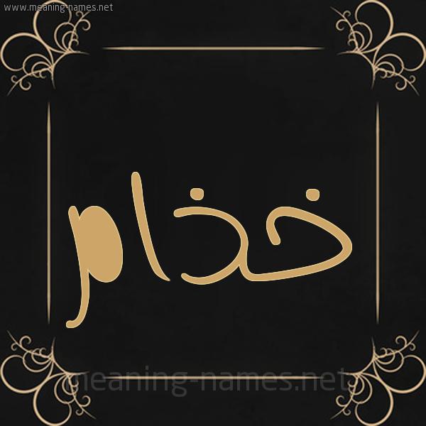 شكل 14 الإسم على خلفية سوداء واطار برواز ذهبي  صورة اسم خذام Khdham