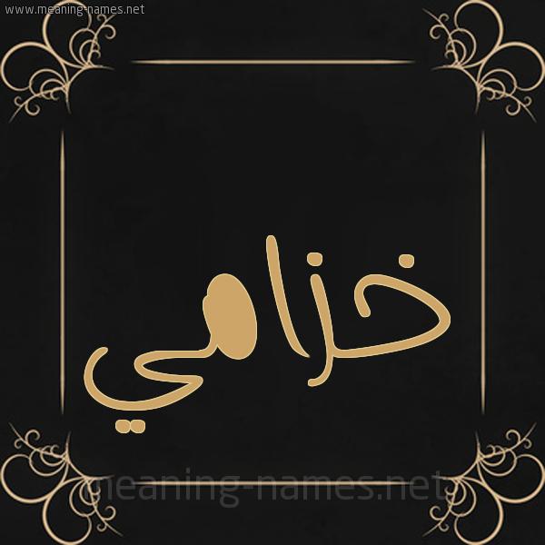شكل 14 الإسم على خلفية سوداء واطار برواز ذهبي  صورة اسم خزامي khzami