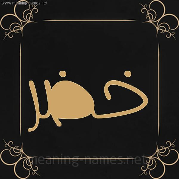 صورة اسم خضر Khedr شكل 14 الإسم على خلفية سوداء واطار برواز ذهبي