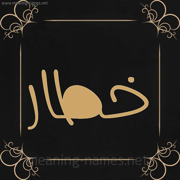 شكل 14 الإسم على خلفية سوداء واطار برواز ذهبي  صورة اسم خطار Khtar