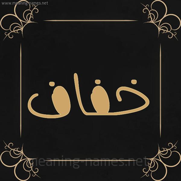 صورة اسم خفاف Khfaf شكل 14 الإسم على خلفية سوداء واطار برواز ذهبي