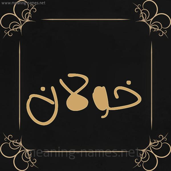 شكل 14 الإسم على خلفية سوداء واطار برواز ذهبي  صورة اسم خولان Khwlan