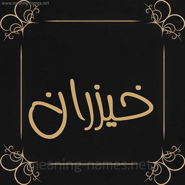 صورة اسم خيزران Khyzran شكل 14 الإسم على خلفية سوداء واطار برواز ذهبي