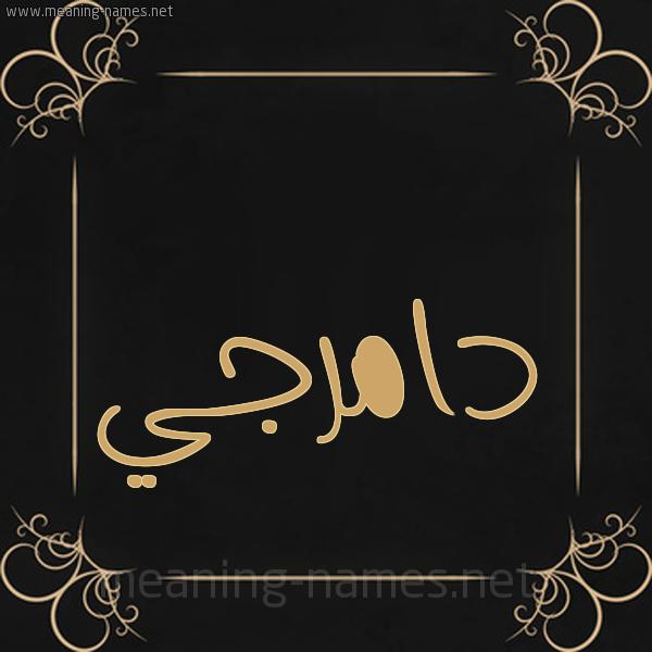 شكل 14 الإسم على خلفية سوداء واطار برواز ذهبي  صورة اسم دامِرْجي DAMERGI