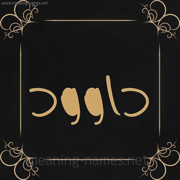 صورة اسم داوود Dawood شكل 14 الإسم على خلفية سوداء واطار برواز ذهبي