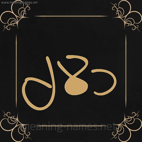 شكل 14 الإسم على خلفية سوداء واطار برواز ذهبي  صورة اسم دلال Dlal