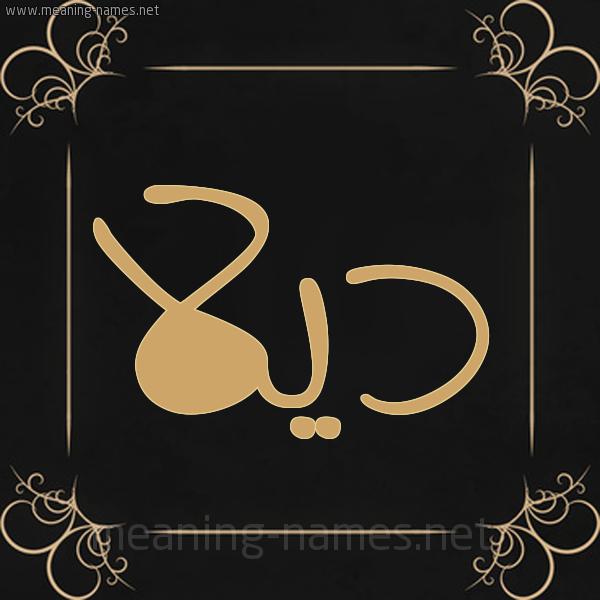 صورة اسم ديلا dilla شكل 14 الإسم على خلفية سوداء واطار برواز ذهبي