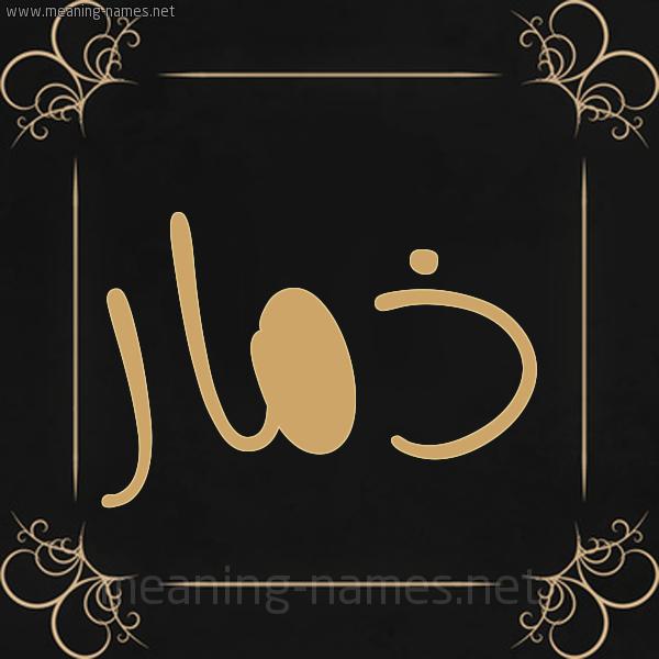 شكل 14 الإسم على خلفية سوداء واطار برواز ذهبي  صورة اسم ذِمار ZEMAR