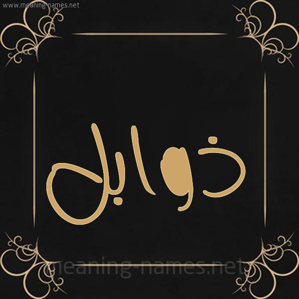 صورة اسم ذوابل Dhwabl شكل 14 الإسم على خلفية سوداء واطار برواز ذهبي