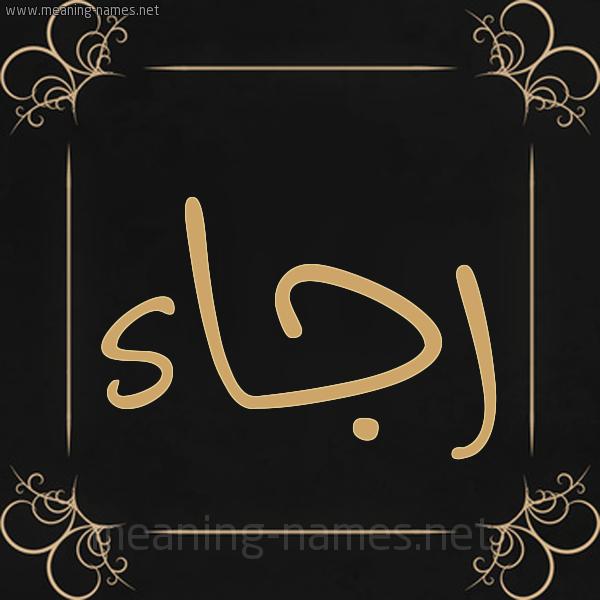 شكل 14 الإسم على خلفية سوداء واطار برواز ذهبي  صورة اسم رَجاء RAGAA