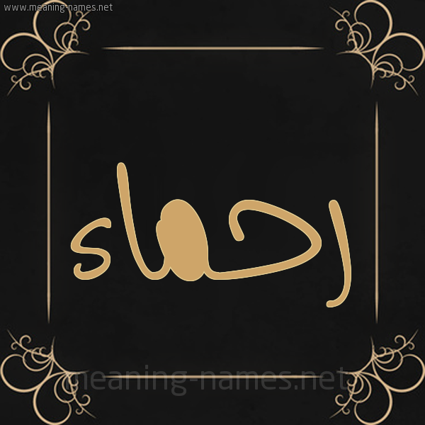 شكل 14 الإسم على خلفية سوداء واطار برواز ذهبي  صورة اسم رحماء RHMAA