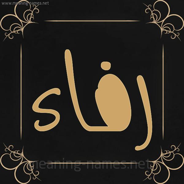 شكل 14 الإسم على خلفية سوداء واطار برواز ذهبي  صورة اسم رفاء Rfaa