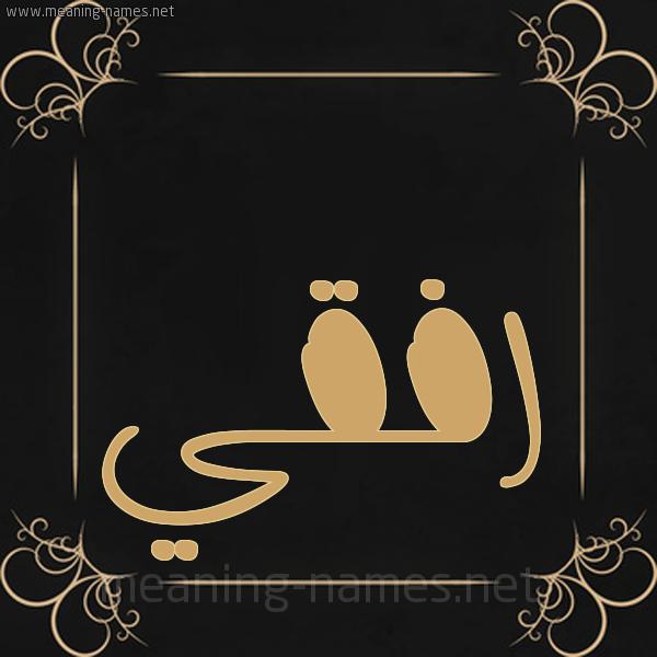 صورة اسم رفقي RFQI شكل 14 الإسم على خلفية سوداء واطار برواز ذهبي