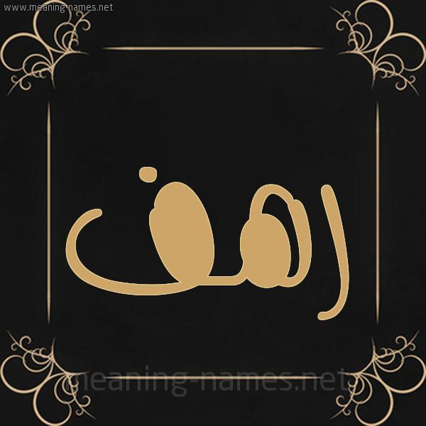 صورة اسم رهف Rahf شكل 14 الإسم على خلفية سوداء واطار برواز ذهبي