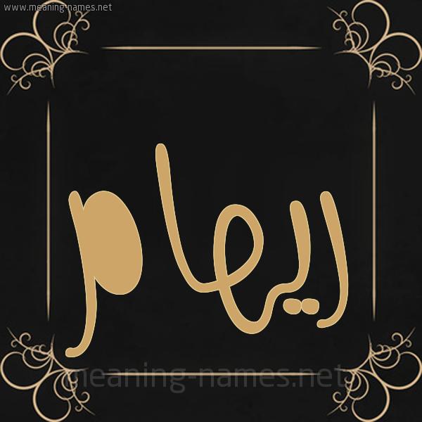 شكل 14 الإسم على خلفية سوداء واطار برواز ذهبي  صورة اسم رِيهام Reham