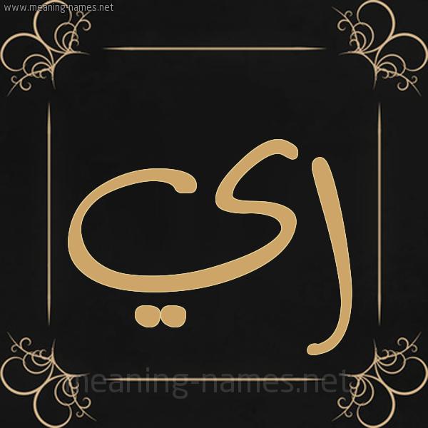 شكل 14 الإسم على خلفية سوداء واطار برواز ذهبي  صورة اسم ري RI
