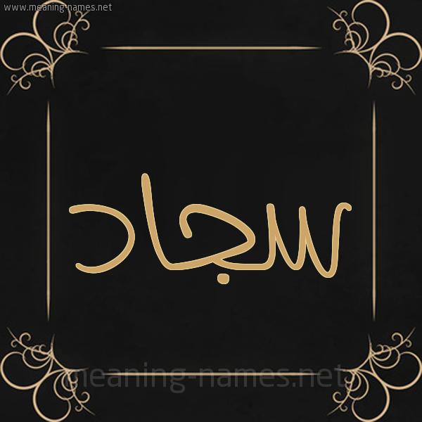 صورة اسم سجاد Sgad شكل 14 الإسم على خلفية سوداء واطار برواز ذهبي