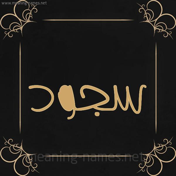 شكل 14 الإسم على خلفية سوداء واطار برواز ذهبي  صورة اسم سجود Sojud
