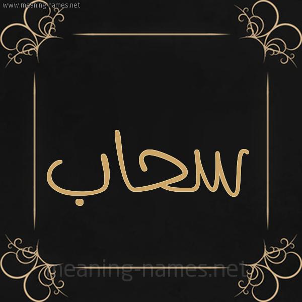 شكل 14 الإسم على خلفية سوداء واطار برواز ذهبي  صورة اسم سحاب Shab