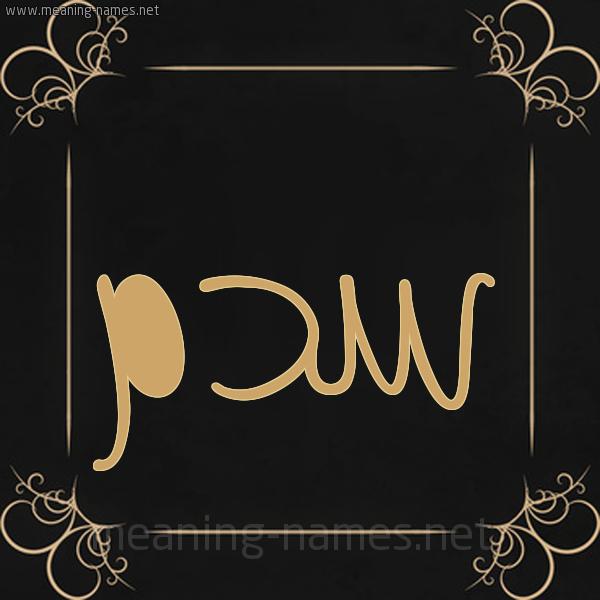 صورة اسم سدم Sdm شكل 14 الإسم على خلفية سوداء واطار برواز ذهبي