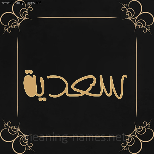 شكل 14 الإسم على خلفية سوداء واطار برواز ذهبي  صورة اسم سعدية Sadiya
