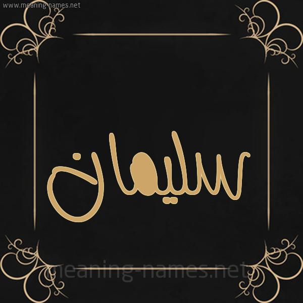صورة اسم سليمان Sliman شكل 14 الإسم على خلفية سوداء واطار برواز ذهبي