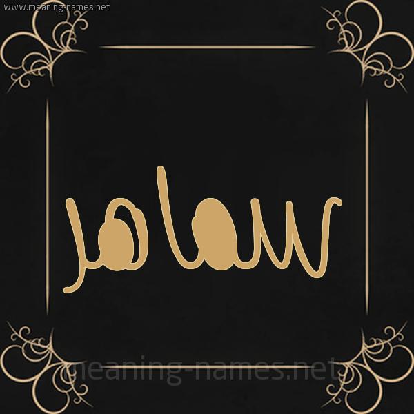 شكل 14 الإسم على خلفية سوداء واطار برواز ذهبي  صورة اسم سَماهِر SAMAHER