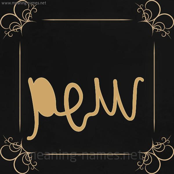 صورة اسم سهم S'hm شكل 14 الإسم على خلفية سوداء واطار برواز ذهبي
