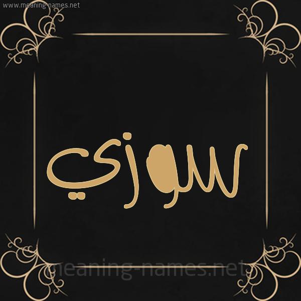 صورة اسم سُوزي SOOZI شكل 14 الإسم على خلفية سوداء واطار برواز ذهبي