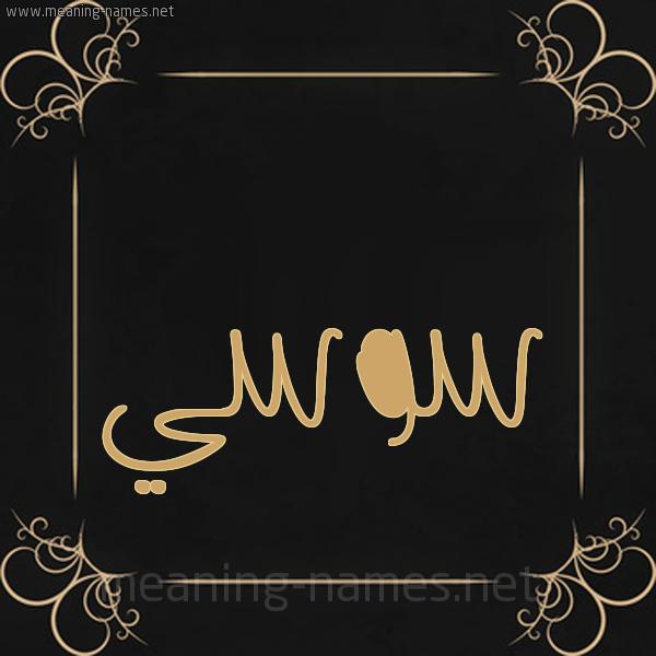 شكل 14 الإسم على خلفية سوداء واطار برواز ذهبي  صورة اسم سوسي SOSI