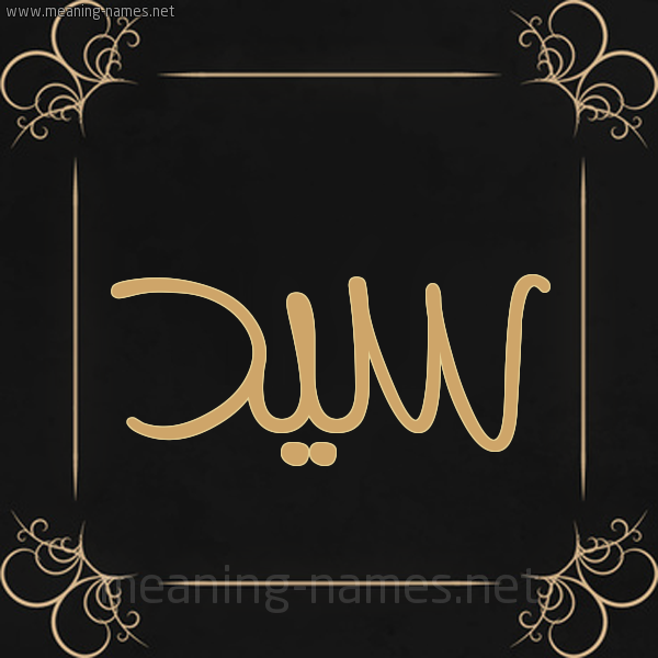 صورة اسم سيد Sayed شكل 14 الإسم على خلفية سوداء واطار برواز ذهبي
