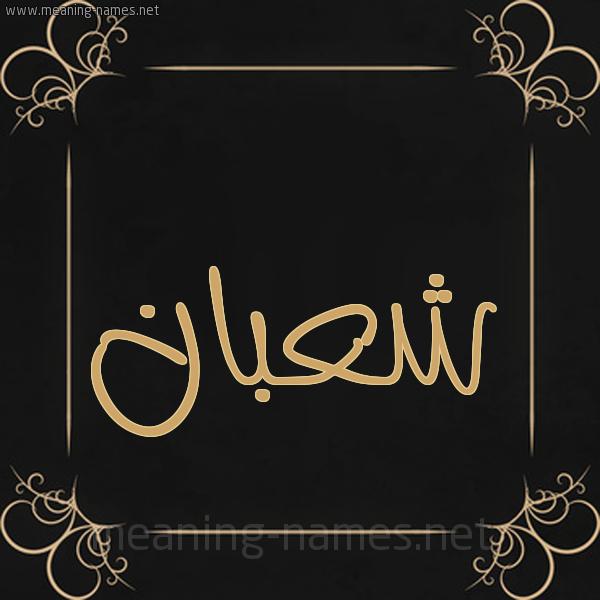 صورة اسم شعبان Shaban شكل 14 الإسم على خلفية سوداء واطار برواز ذهبي