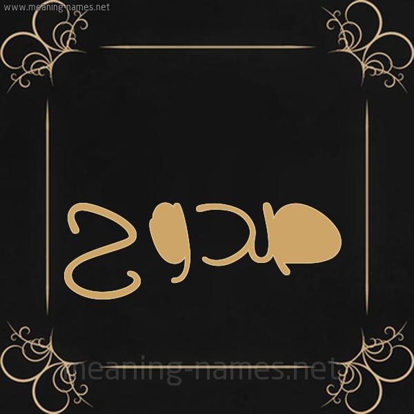 شكل 14 الإسم على خلفية سوداء واطار برواز ذهبي  صورة اسم صدوح Sdwh
