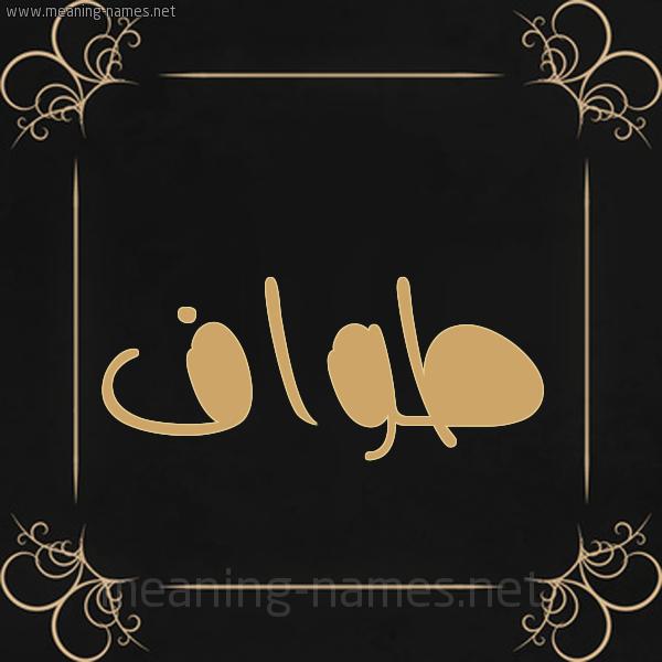 صورة اسم طواف Twaf شكل 14 الإسم على خلفية سوداء واطار برواز ذهبي
